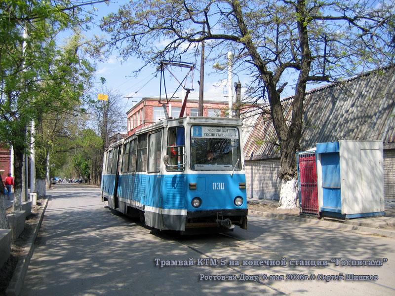 Ростов-на-Дону. 71-605 (КТМ-5) №030