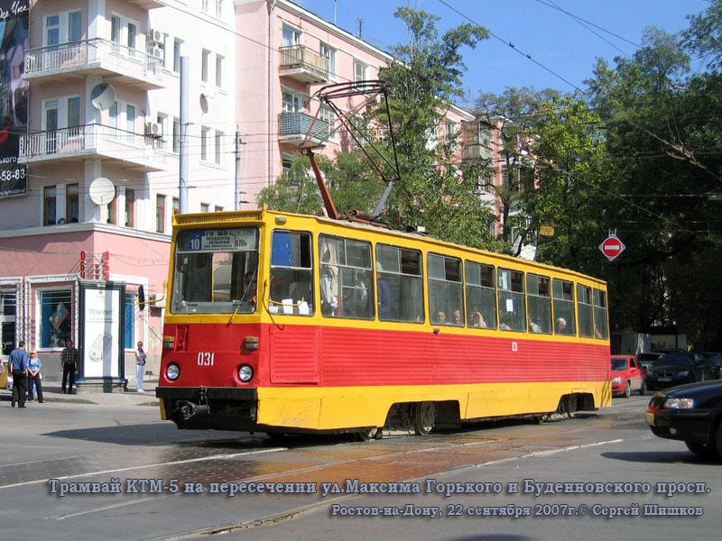 Ростов-на-Дону. 71-605У (КТМ-5У) №031