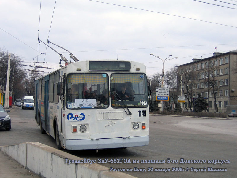 Ростов-на-Дону. ЗиУ-682ГОА №1149