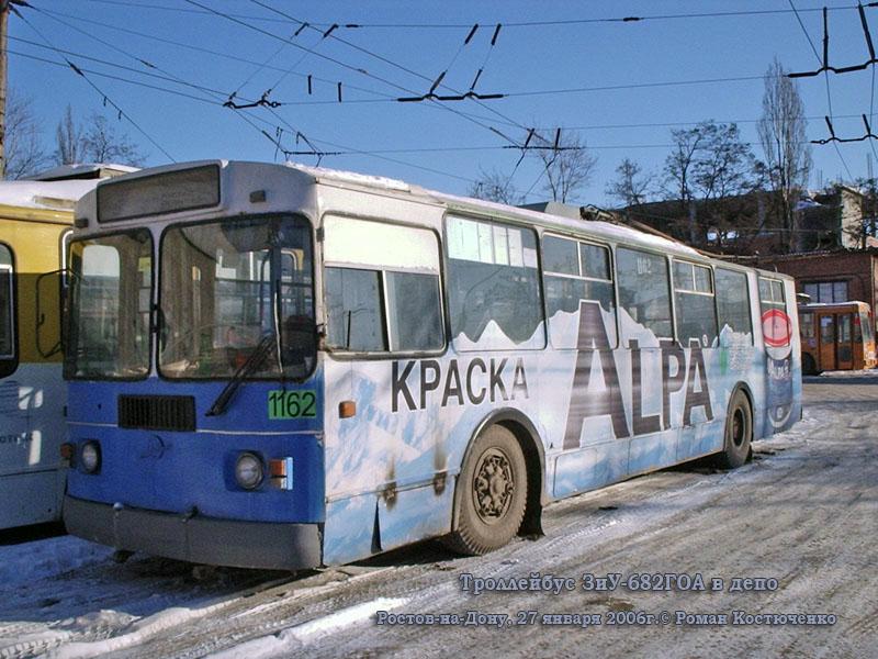 Ростов-на-Дону. ЗиУ-682ГОА №1162