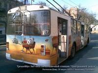 Ростов-на-Дону. ЗиУ-682ГОА №1187