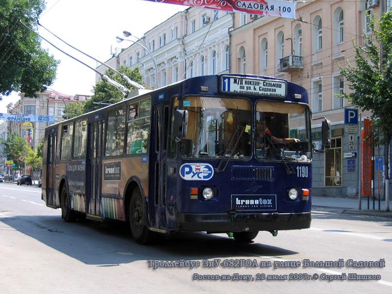 Ростов-на-Дону. ЗиУ-682Г-016 (012) №1190