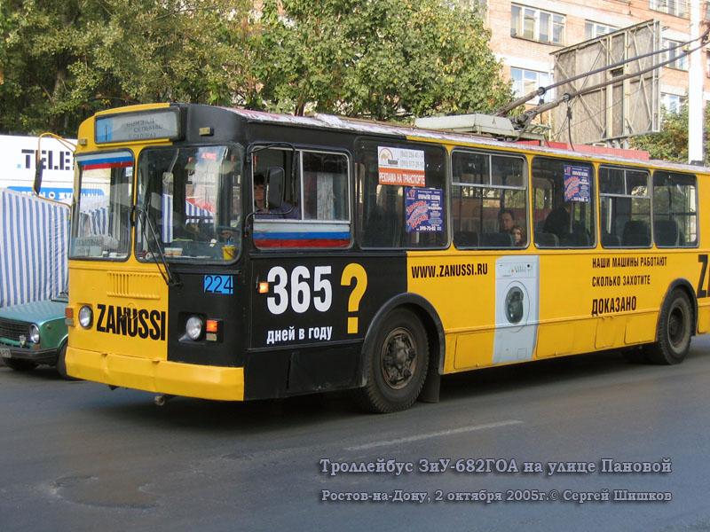 Ростов-на-Дону. ЗиУ-682Г-012 (ЗиУ-682Г0А) №224