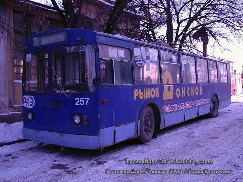 Ростов-на-Дону. ЗиУ-682Г00 №257