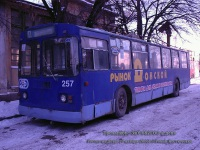 ЗиУ-682Г00 №257