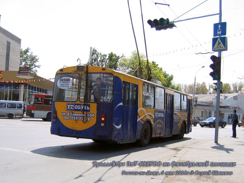 Ростов-на-Дону. ЗиУ-682Г-018 (ЗиУ-682Г0Р) №265