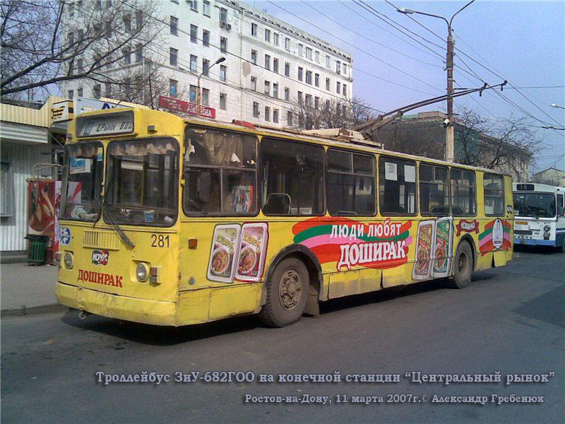 Ростов-на-Дону. ЗиУ-682Г00 №281