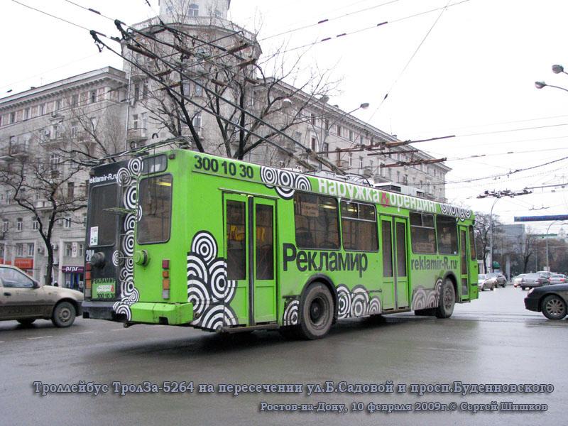 Ростов-на-Дону. ТролЗа-5264 №284