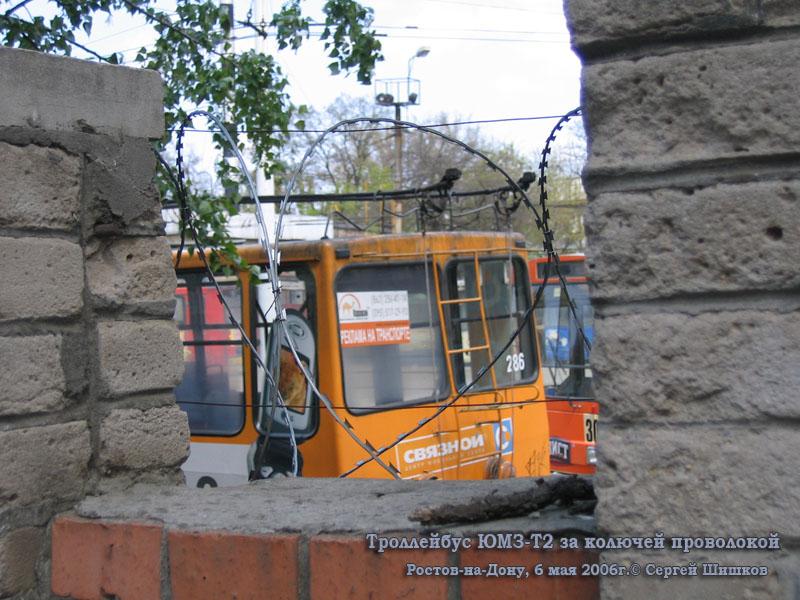 Ростов-на-Дону. ЮМЗ-Т2 №286