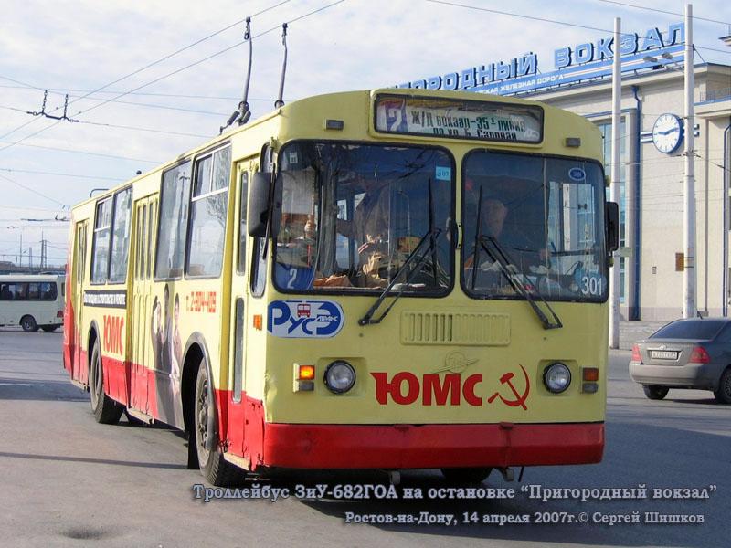 Ростов-на-Дону. ЗиУ-682Г-016 (012) №301