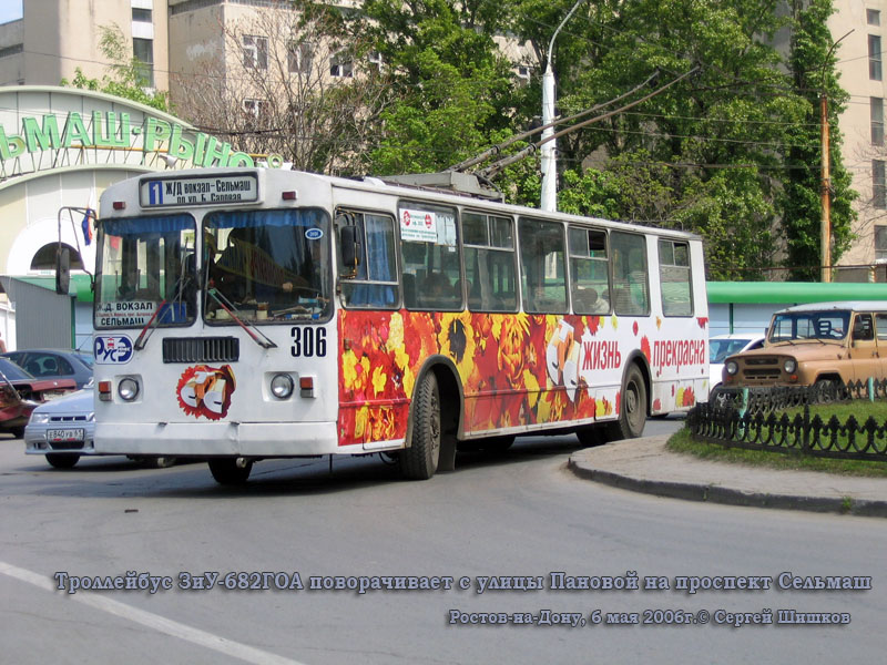 Ростов-на-Дону. ЗиУ-682Г-016 (012) №306