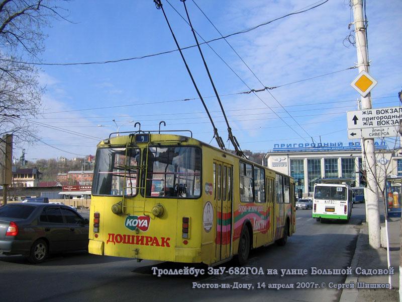 Ростов-на-Дону. ЗиУ-682ГОА №306