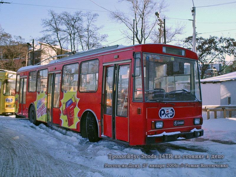 Ростов-на-Дону. Skoda-14Tr №312