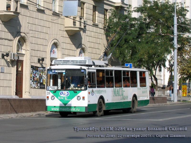 Ростов-на-Дону. ВЗТМ-5284 №314