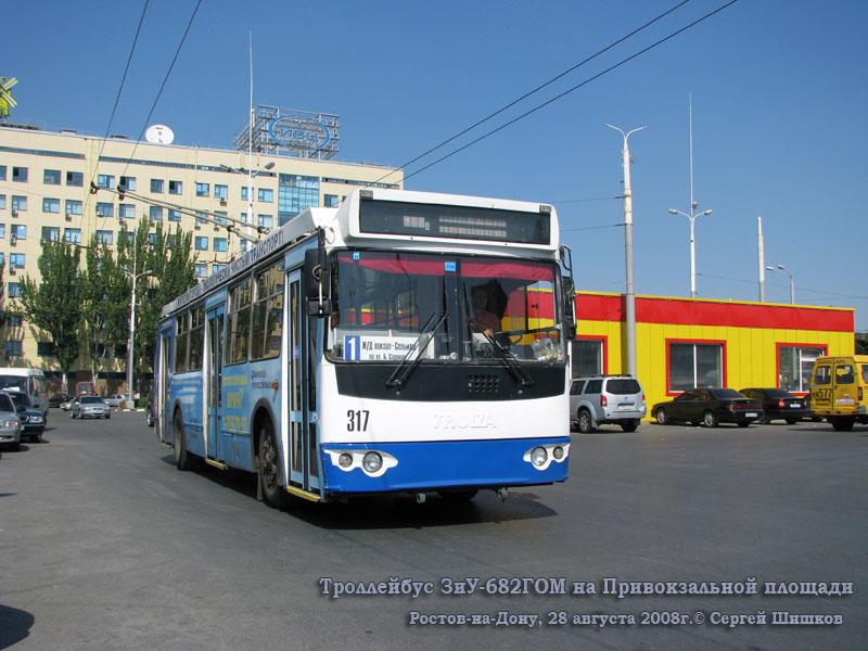 Ростов-на-Дону. ЗиУ-682ГОМ №317
