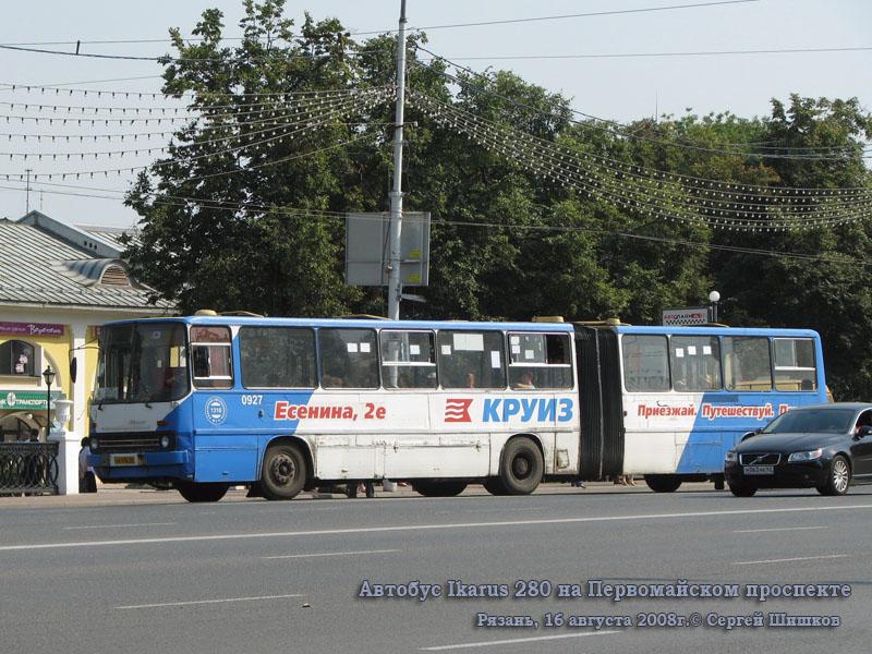 Рязань. Ikarus 280 ав916