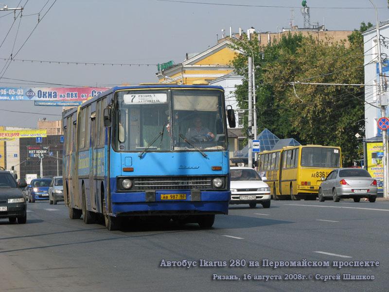 Рязань. Ikarus 280 ав987