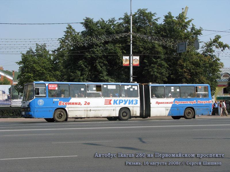 Рязань. Ikarus 280 ав992