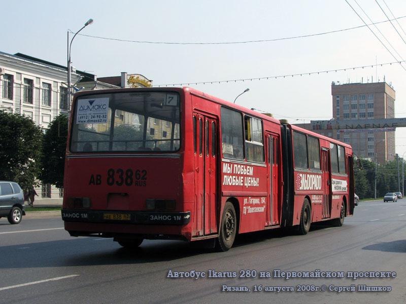 Рязань. Ikarus 280 ае838