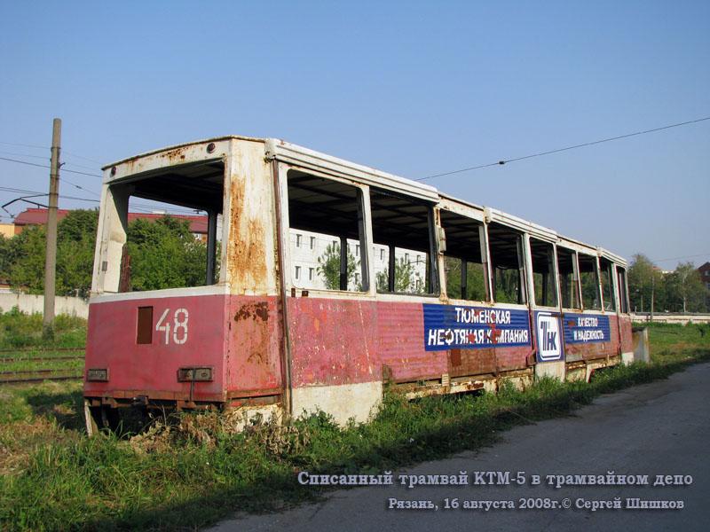 Рязань. 71-605 (КТМ-5) №48