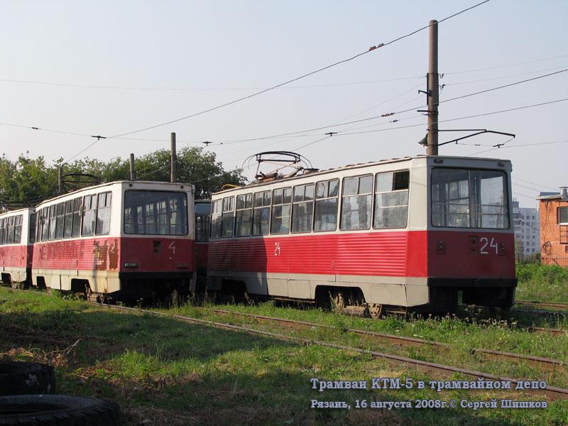 Рязань. 71-605 (КТМ-5) №4, 71-605А (КТМ-5А) №24