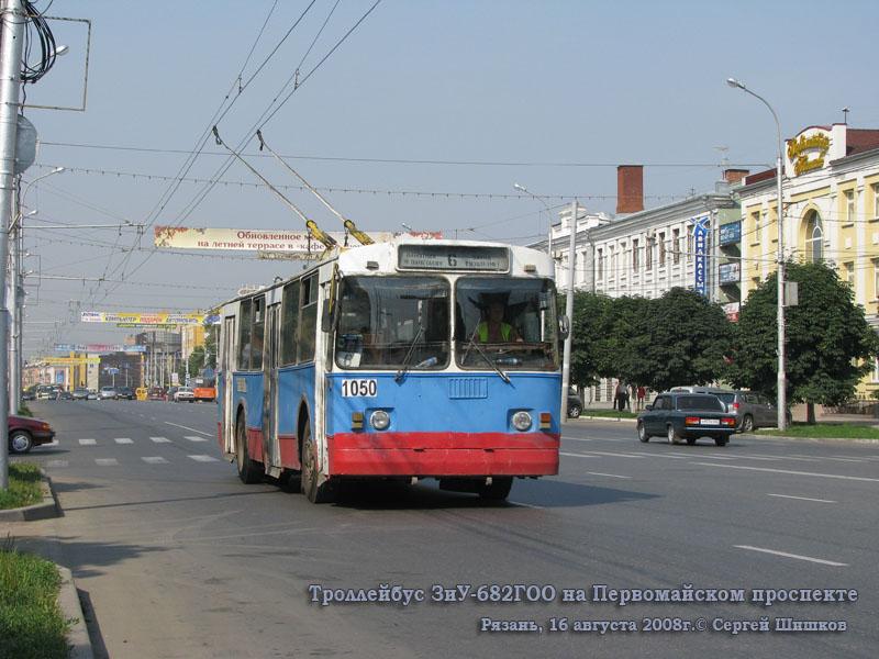 Рязань. ЗиУ-682ГОО №1050