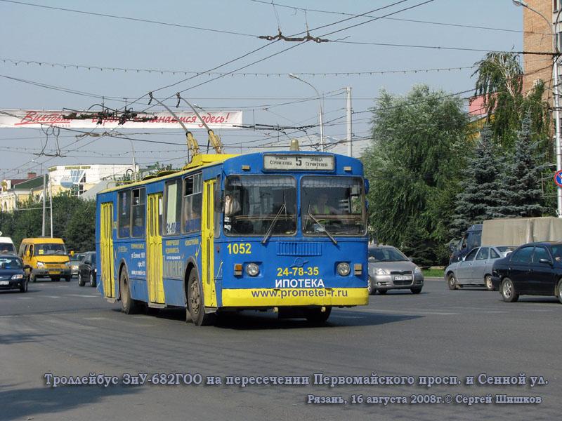 Рязань. ЗиУ-682Г00 №1052