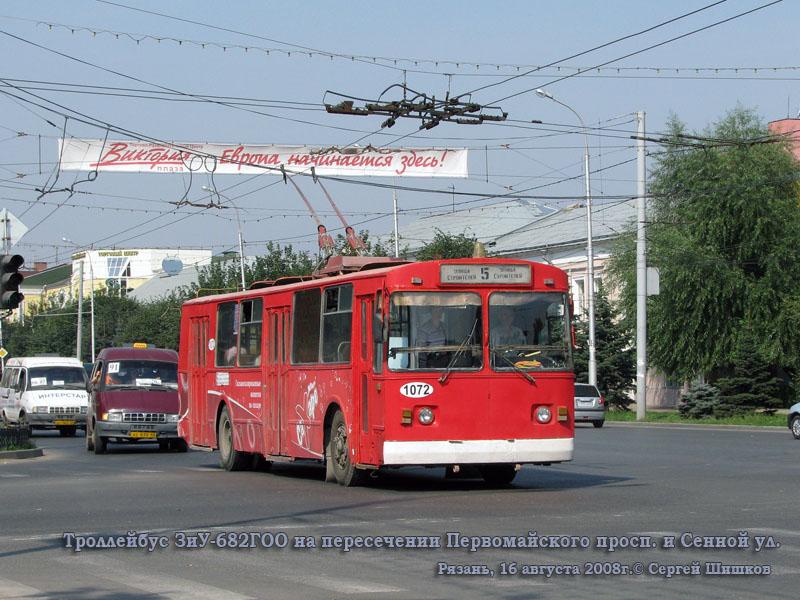 Рязань. ЗиУ-682Г00 №1072