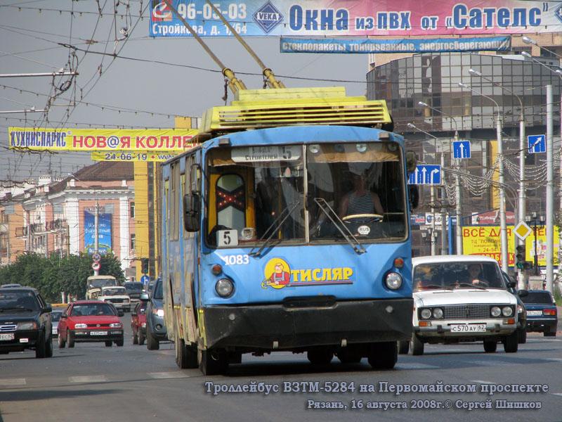 Рязань. ВЗТМ-5284 №1083