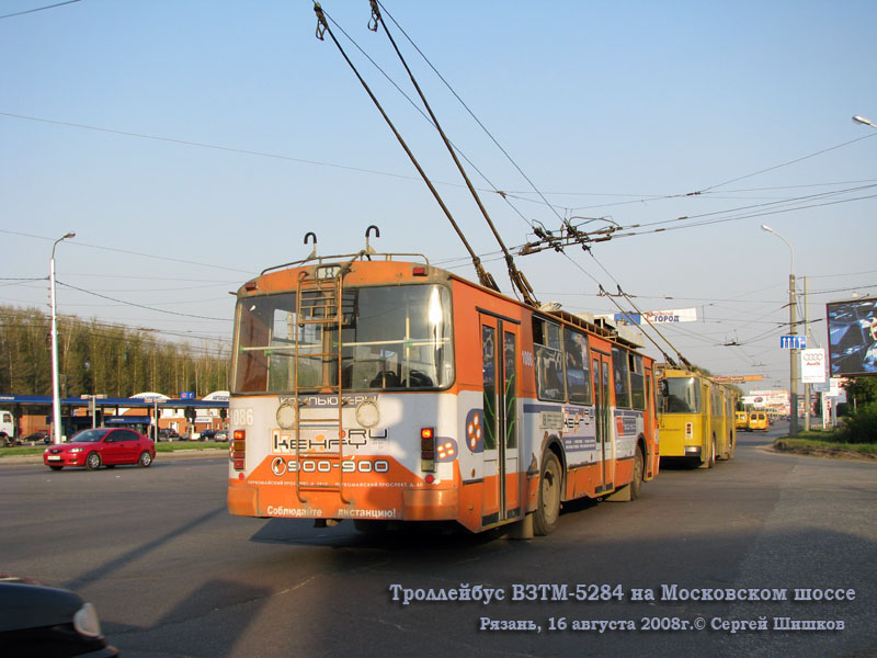 Рязань. ВЗТМ-5284 №1086