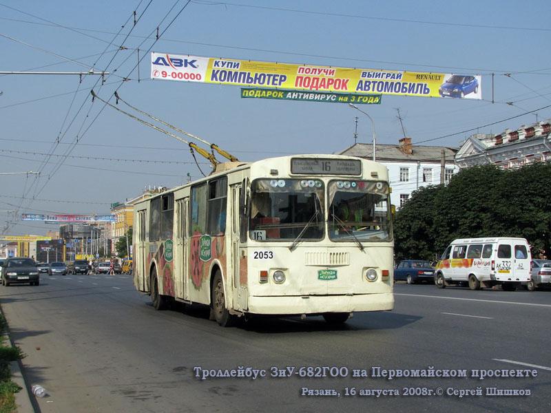 Рязань. ЗиУ-682ГОО №2053