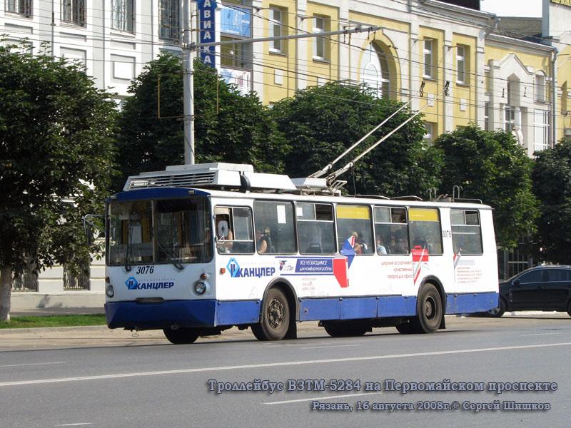 Рязань. ВЗТМ-5284 №3076