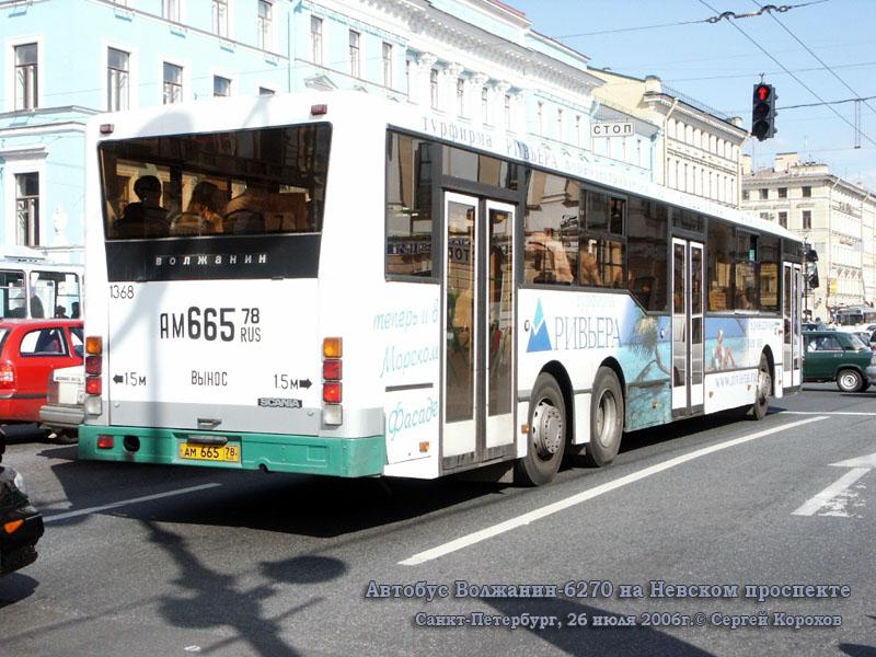 Санкт-Петербург. Волжанин-6270 ам665
