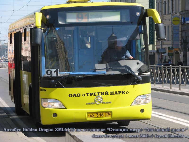 Санкт-Петербург. Golden Dragon XML6112 ах316