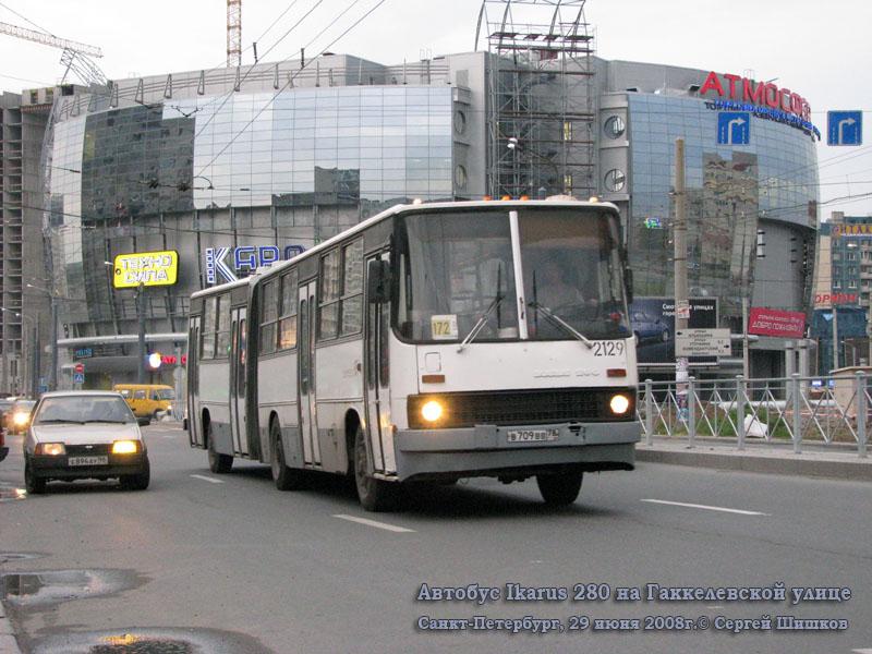 Санкт-Петербург. Ikarus 280 в709вв