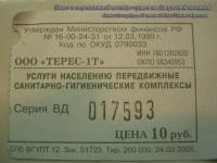 Санкт-Петербург. Билет в передвижной автобус-туалет на Дворцовой площади