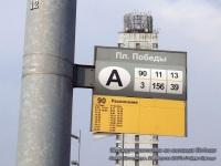 Санкт-Петербург. Автобусный маршрутоуказатель на площади Победы