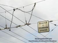 Санкт-Петербург. Предупреждающий знак