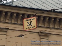 Санкт-Петербург. Трамвайный знак ограничения скорости