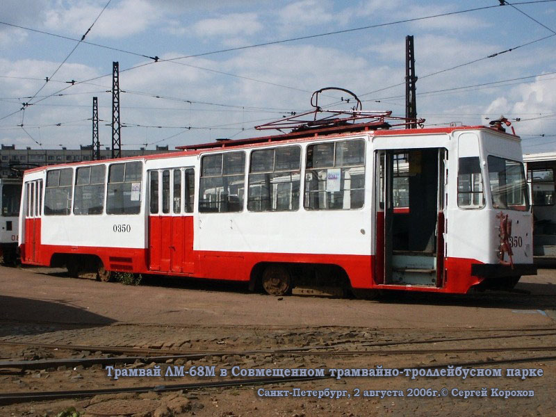 Санкт-Петербург. ЛМ-68М №0350
