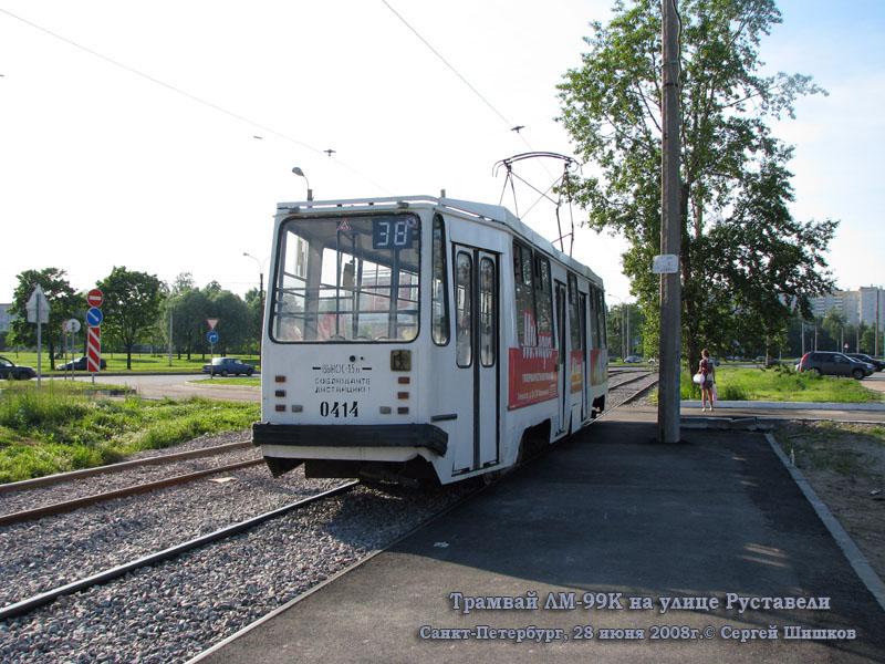 Санкт-Петербург. 71-134К (ЛМ-99К) №0414