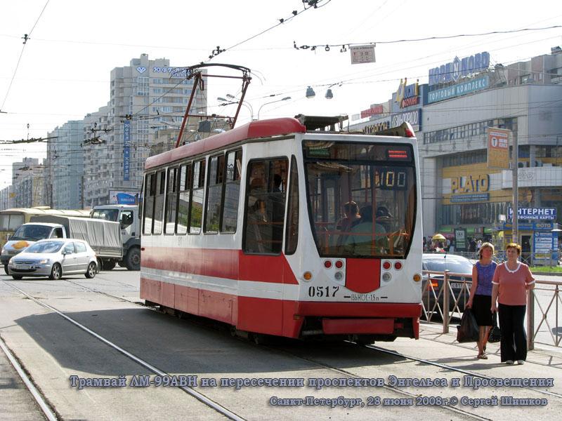 Санкт-Петербург. 71-134А (ЛМ-99АВН) №0517