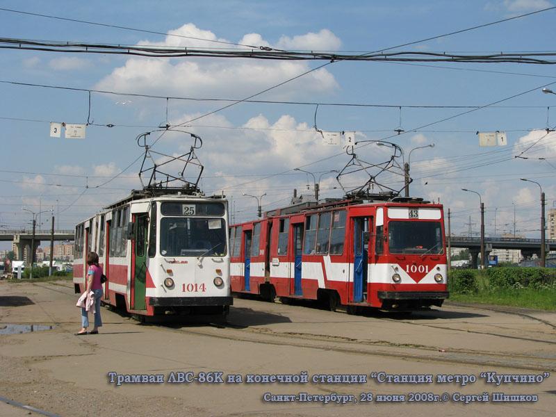 Санкт-Петербург. ЛВС-86К №1001, ЛВС-86К №1014