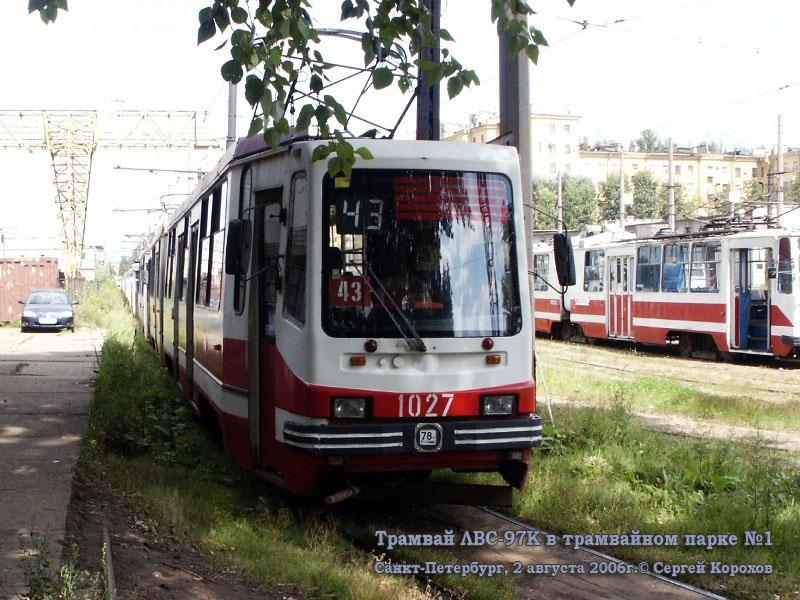 Санкт-Петербург. ЛВС-97К №1027