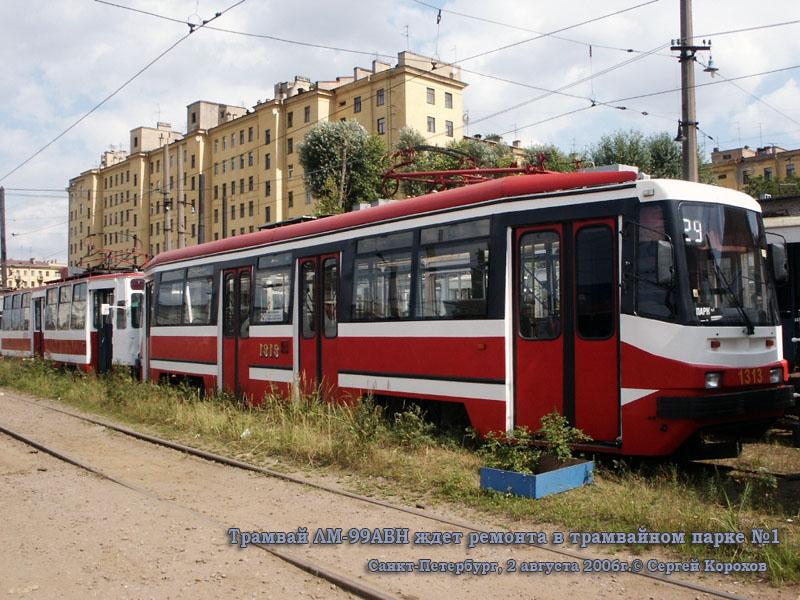 Санкт-Петербург. 71-134А (ЛМ-99АВН) №1313