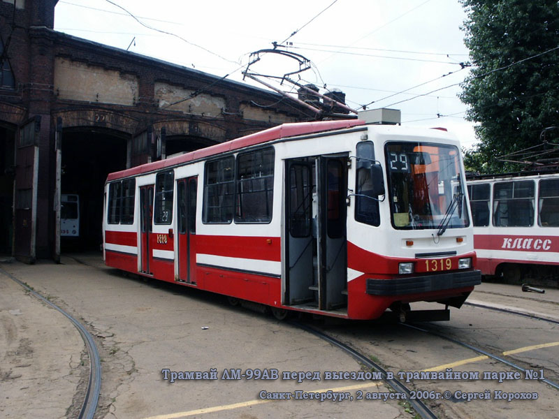 Санкт-Петербург. 71-134А (ЛМ-99АВ) №1319
