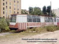 Санкт-Петербург. ЛМ-68М №1744