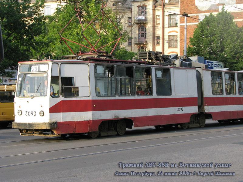 Санкт-Петербург. ЛВС-86К №3093