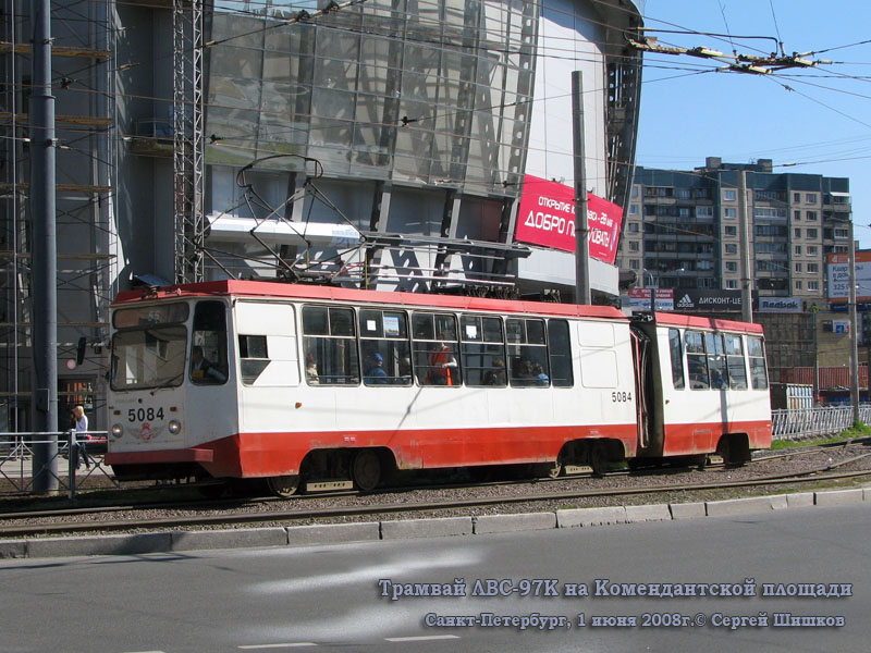 Санкт-Петербург. ЛВС-97К №5084