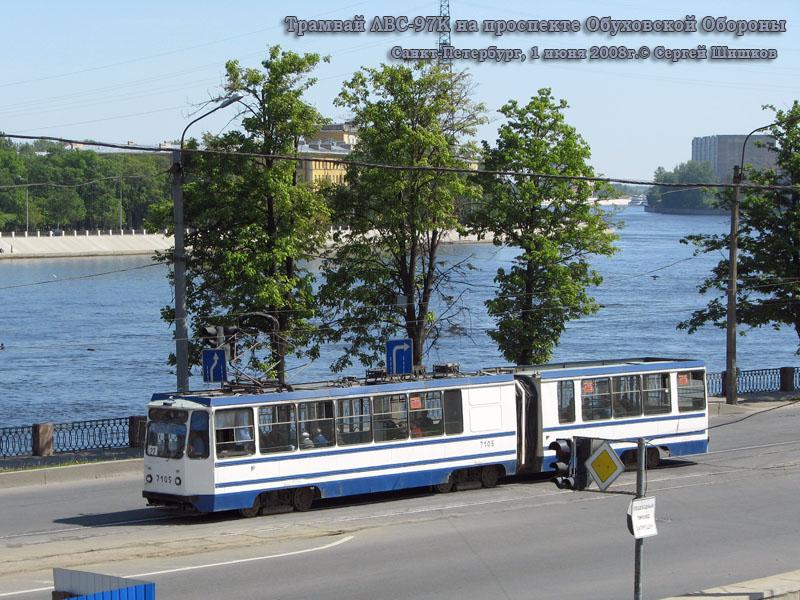 Санкт-Петербург. ЛВС-97К №7105